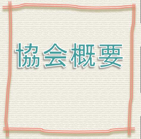 福岡県林業改良普及協会