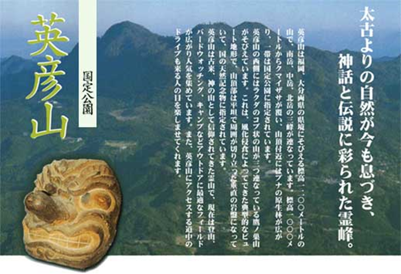 国定公園英彦山