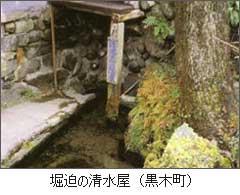 堀迫の清水屋(湧水)