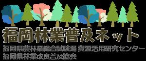 福岡林業普及ネット