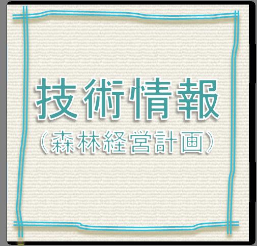 技術支情報(森林経営計画)